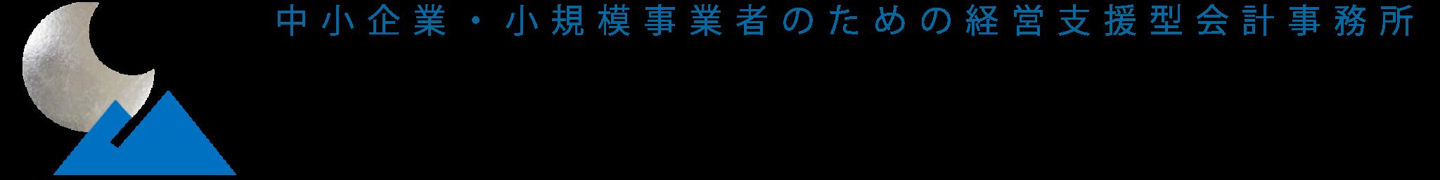 瀧熊公認会計士事務所/税理士法人タキグマ 株式会社ウルスパートナーズ